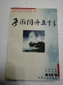 云南文史资料选辑.第56辑.风雨同舟五十年
