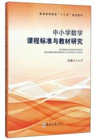 """中小学数学课程标准与教材研究/普通高等教育""""十三五""""规划教材"""