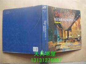 顶级商务酒店2