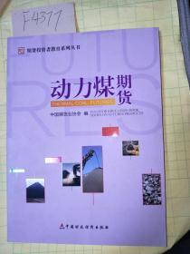 期货投资者教育系列丛书:动力煤期货【一版一印】F4377