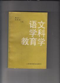 语文学科教育学
