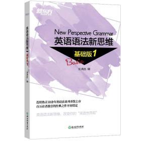 新东方 英语语法新思维基础版1