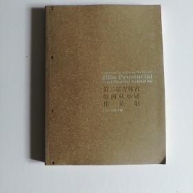 第二届吉林省版画双年展作品集