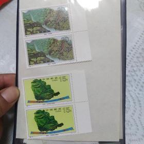 1995-3 鼎湖山 邮票 双联