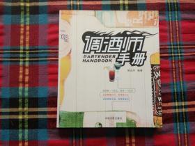 调酒师手册【没光盘】