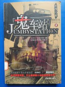 女性之眼系列侦探小说2:鬼车站