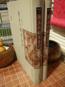 唐五代韵书集存  全2册 精装 一版二印