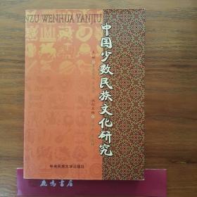 中国少数民族文化研究