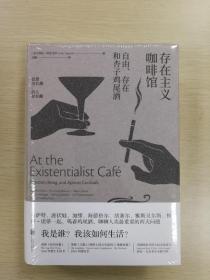 存在主义咖啡馆:自由、存在和杏子鸡尾酒