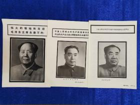 1976年三星坠落,举国悲痛!毛泽东,周恩来,朱德逝世,中共中央,人大常委会,国务院打的补告三份。