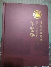 重庆科技大学2018年年鉴。