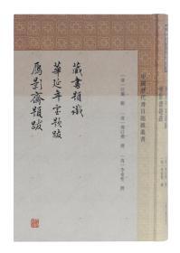 藏书题识 华延年室题跋 雁影斋题跋(中国历代书目题跋丛书 32开精装 全一册)