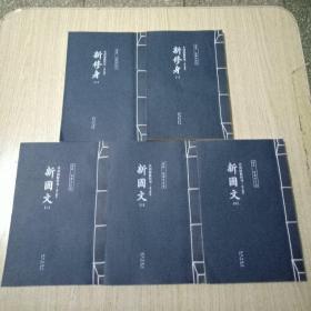 共和国教科书 初小部分 新修身1-2册 新国文2-4册 共5册【线装】