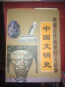 中国古代历史图文故事 中国文明史