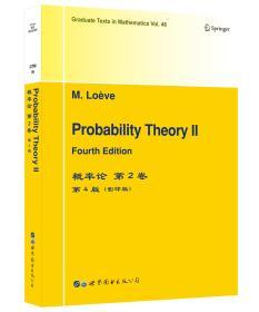 概率论第2卷第4版