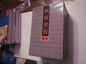《水浒全传画本》4册全