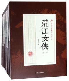 民国武侠小说典藏文库(顾明道卷套装共12册)