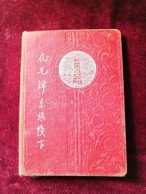 在毛泽东旗帜下 红皮笔记本 包邮挂刷
