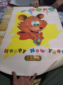 1996恭贺新禧    老挂历