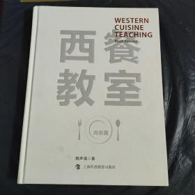 西餐教室:肉类篇