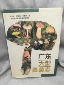 广东大型真菌志