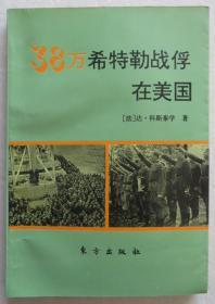 1993年 38万希特勒战俘在美国 品好未阅书(全店满30元包挂刷,满100元包快递,新疆青海西藏港澳台除外)