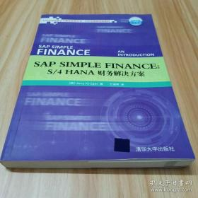 【正版】SAP Simple Finance:  S/4HANA 财务解决方案