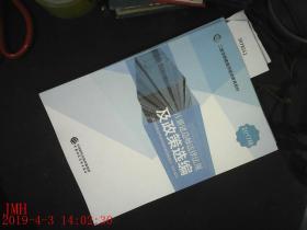 注册建造师法律法规及政策选编