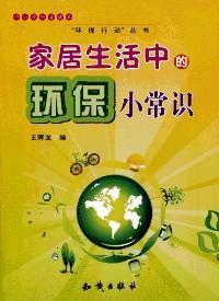 中小学科普读本-家居生活中的环保小常识