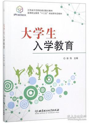 """大学生入学教育/高等职业教育""""十三五""""规划新形态教材"""