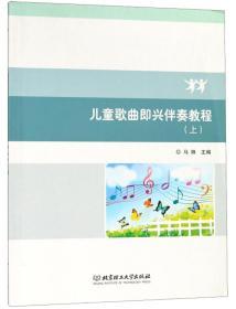 儿童歌曲即兴伴奏教程(上)