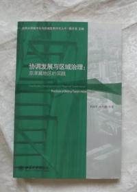 协调发展与区域治理:京津冀地区的实践 -作者签赠