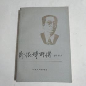 郑振铎评传(作者签赠本  金梅)