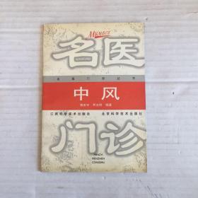 中风——名医门诊丛书
