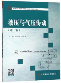液压与气压传动(第三版)/新世纪应用型高等教育机械类课程规划教材