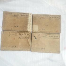 康熙字典。四本。上海天宝书局