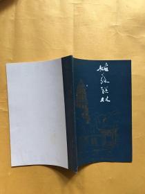 姑苏谜林(第7期)