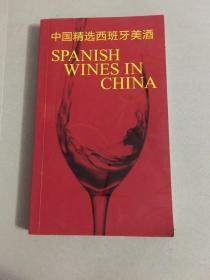 中国精选西班牙美酒