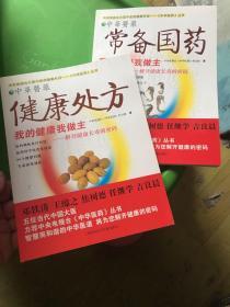 中华医药:常备国药+健康处方