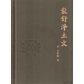 龙舒净土文  王龙舒 东林寺  正心缘结缘佛教用品法宝书籍