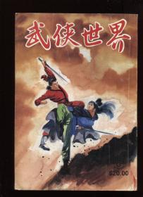 武侠世界 第38年第6期