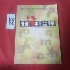 普通话水平培训测试手册。