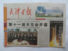 天津日报2004年4月19日【存1-8版】第十一届天交会开幕、我国小卫星、一箭双星发射成功