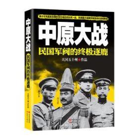 中原大战:民国军阀的终极逐鹿