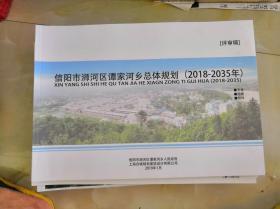 信阳市浉河区谭家河乡总体规划(2018-2035)