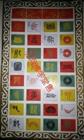 邮票全张 百龙闹春2000年龙文字图样邮票32种4连百龙闹春 无邮资