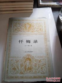 忏悔录 精装 银色封套 卢 梭 世界文学名著文库