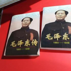 毛泽东传(1893-1949)上下卷