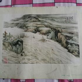 印刷品国画:向黄河进军、李仲耘  作、上海人民美术出版社、1957年5月一版一印、印数8500。