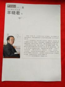 中国书法2008.11赠 羊晓君 卷